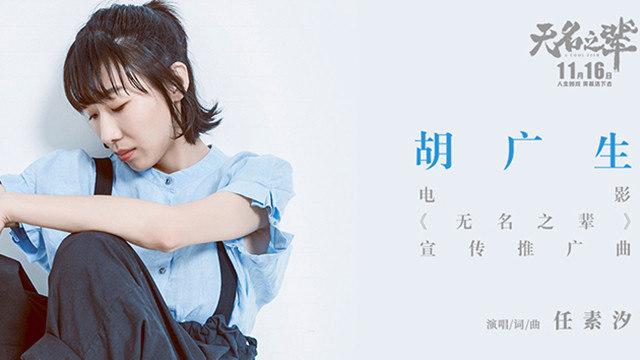 Seven-《胡广生_任素汐》
